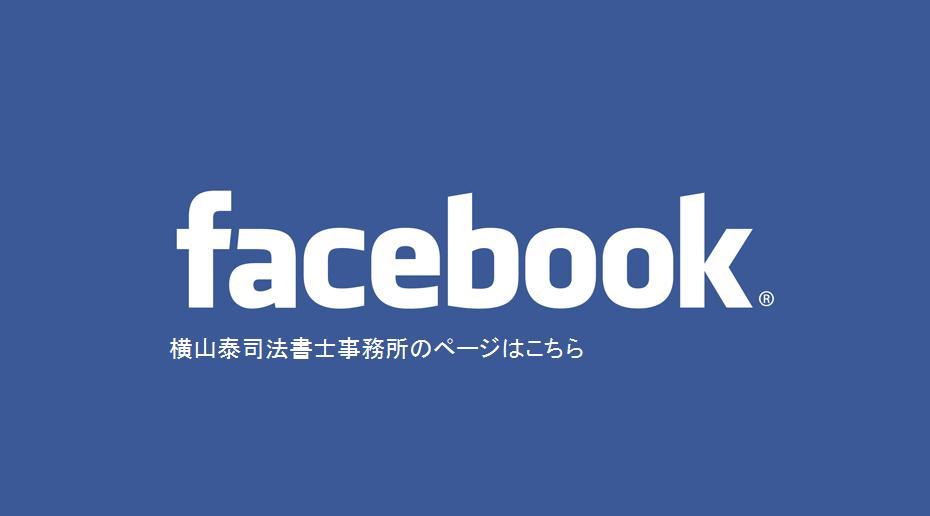 横山泰司法書士事務所 フェイスブック